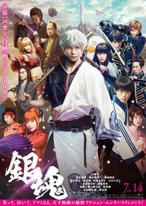 Gintama-(2017-JP)-Poster